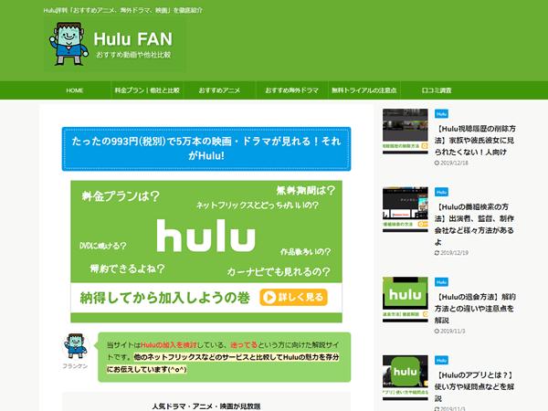 hulu fan