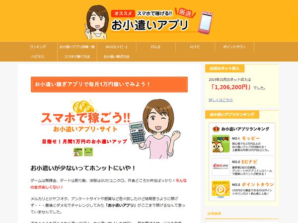 お小遣いアプリ.net